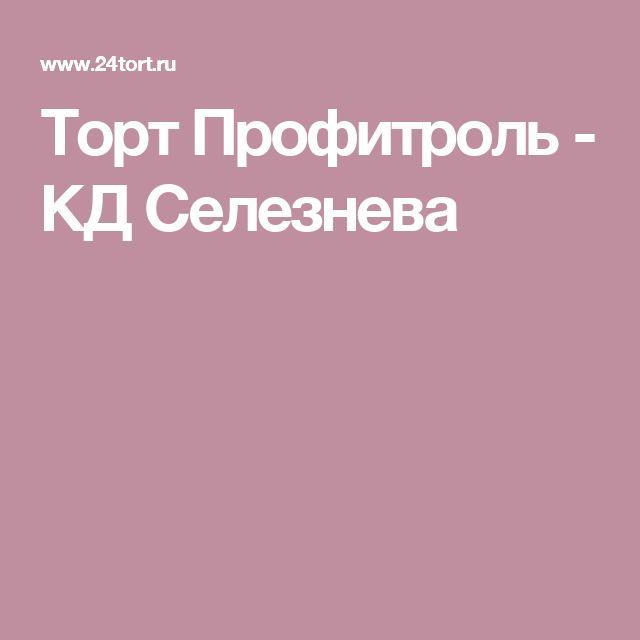 Торт Профитроль - КД Селезнева