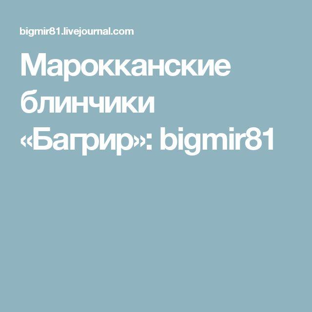 Марокканские блинчики «Багрир»: bigmir81