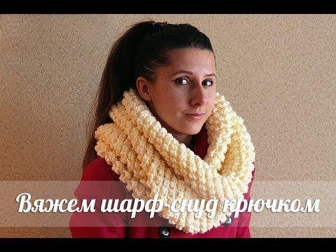 Шарф Снуд Вязание крючком для начинающих Мастер-класс Round Crochet Scarf - YouTube