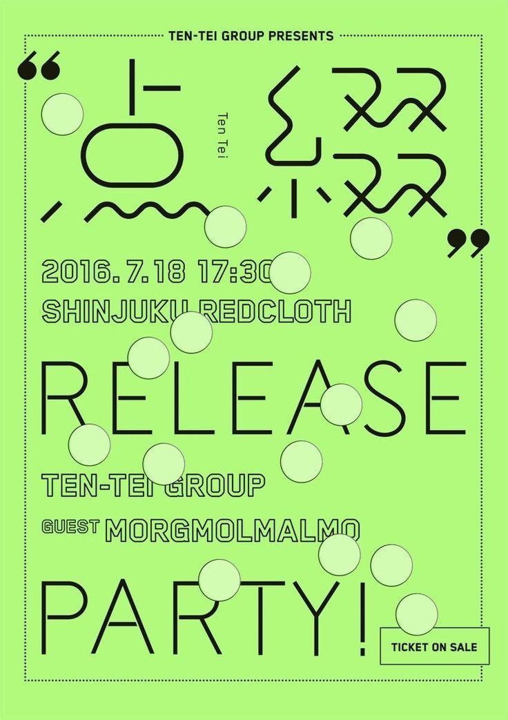 Ten-Tei Release Party - Hata Yurie