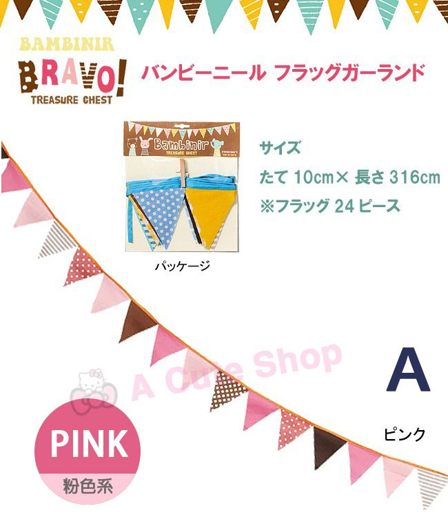 Bambinir Party Supplies Flag Banner Windows Decoration Bunting Pink #A
