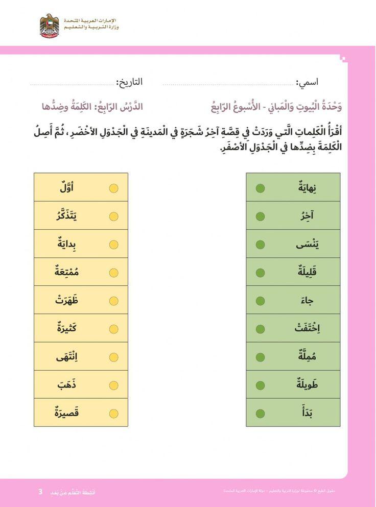 كلمة وضدها Interactive And Downloadable Worksheet You Can Do The Exercises Online Or Download The Worksheet As Pdf Workbook School Subjects Interactive