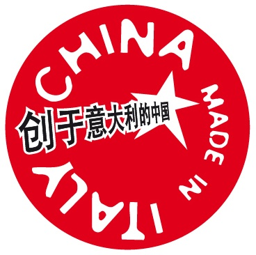 Collettiva CHINA MADE IN ITALY a cura di Tomato catch up, dal 21 maggio al 27 maggio 2012, ex cinema Augusteo, MILANO