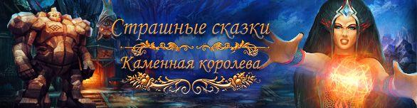 Страшные сказки Каменная королева #игра #игры