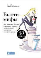 Полезная книга от косметолога!