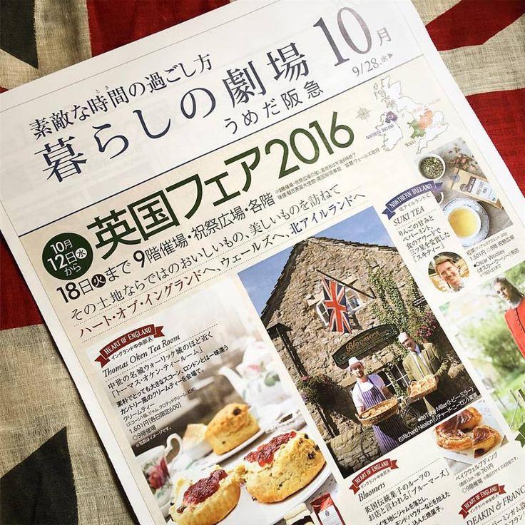 今月に阪急梅田で開催される英国フェア「英国蚤の市」10/12(水)〜10/18(火)に出店することになりました。開催日は、10/12(水)〜10/18(火)まで(阪急うめだ10F「うめだスーク」にて)。 これを機に関西にお住まいの方、このタイミングで大阪に来られる方は是非お越しください!