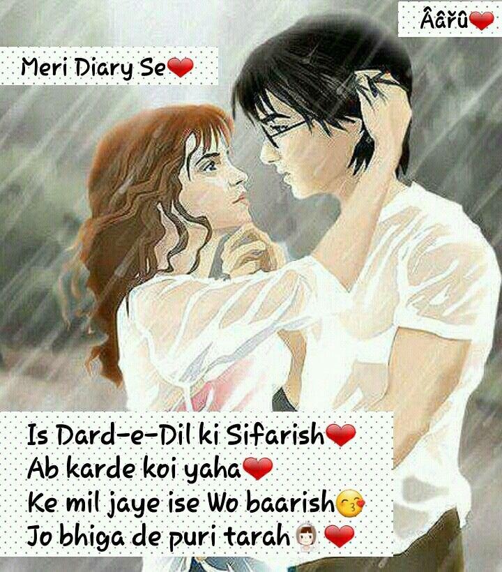 Romantic Song Lyrics, Song