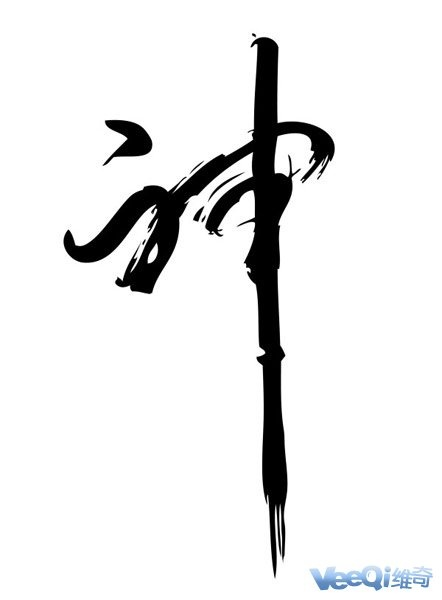 "Chinese Calligraphy - the Chinese character of ""GOD"""