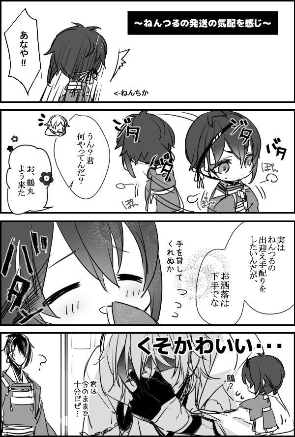 刀剣あつめ・3 [27]