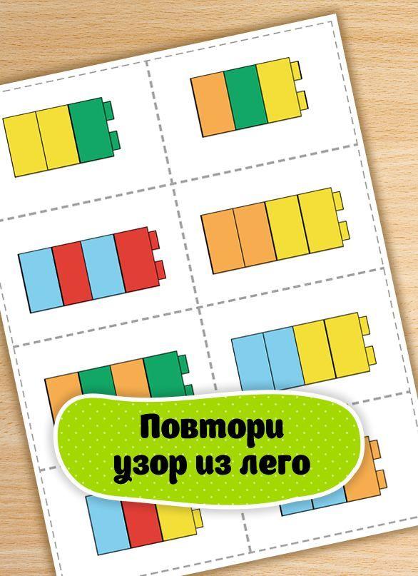 Ваши дети - фанаты лего?! Значит, вы с эффективно можете использовать лего-кубики для их обучения. Скачайте и распечатайте бесплатные узоры из лего-кубиков и попросите ребенка воспроизвести эти узоры из настоящих лего-деталей.