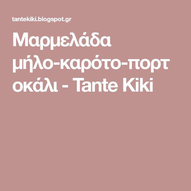 Μαρμελάδα μήλο-καρότο-πορτοκάλι - Tante Kiki