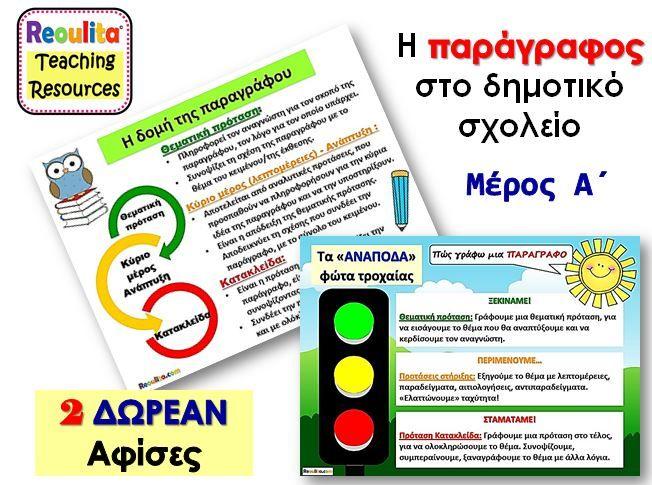 ΔΙΔΑΣΚΑΛΙΑ ΠΑΡΑΓΡΑΦΟΥ (Μέρος Α΄ – Αφίσες)