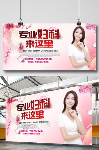 Gynecological Hospital Women's Health Exhibition Board Template#pikbest#templates – Allen