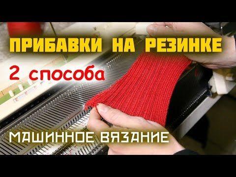 Прибавки на резинке. Вязание резинки. Уроки машинного вязания   машинное вязание   Постила