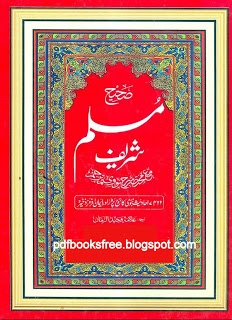 9 Best Hadees Books Urdu images in