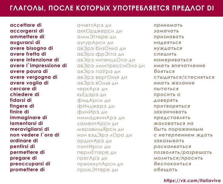 итальянские глаголы с предлогом di