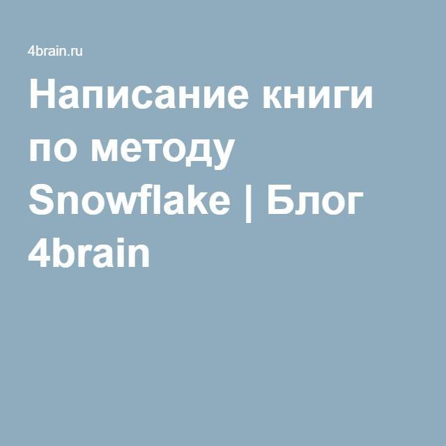Написание книги по методу Snowflake | Блог 4brain