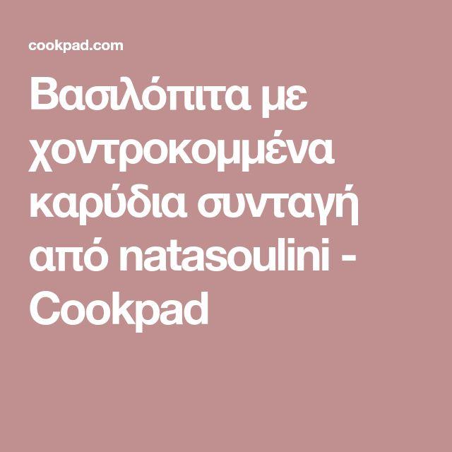 Βασιλόπιτα με χοντροκομμένα καρύδια συνταγή από natasoulini - Cookpad