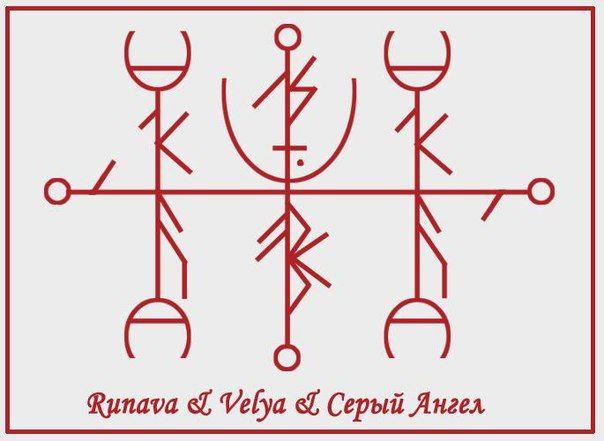 """Лечебный став """"Чистотел"""" #руны #runes"""