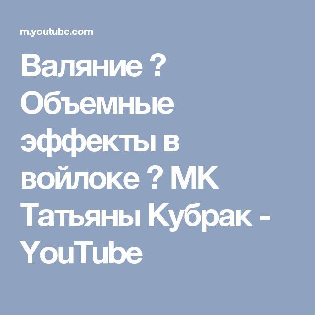 Валяние   ✿   Объемные эффекты в войлоке   ✿   МК Татьяны  Кубрак - YouTube