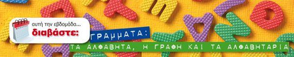 προτάσεις παιδικών βιβλίων με θέμα το αλφάβητο