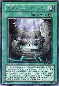 Yu-Gi-Oh / Colosseum - Cage of the Gladiator Beasts (Rare) / Gladiators Assault (GLAS-JP054) / A Japanese Single individual Card