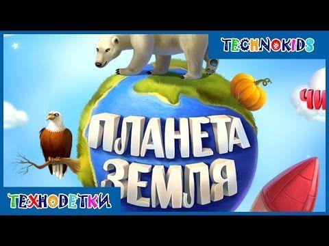 (1) Планета Земля - мультфильм для детей. Детям о Земле. О планете для детей - YouTube