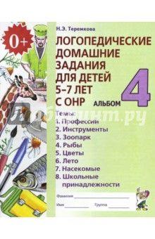 Наталья Теремкова - Логопедические домашние задания для детей 5-7 лет с ОНР. Альбом 4 обложка книги