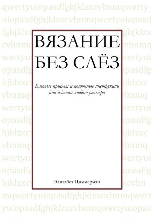Книга: Вязание без слез. Элизабет Циммерман