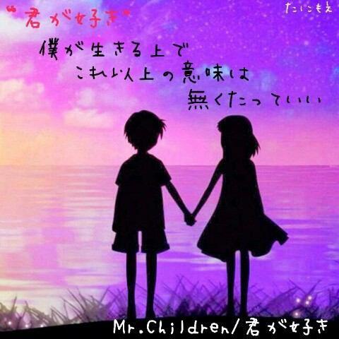 Mr.Children/君が好き/歌詞の画像 プリ画像