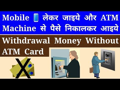 Withdrawal Money / Cash From ATM Machine Without ATM Card