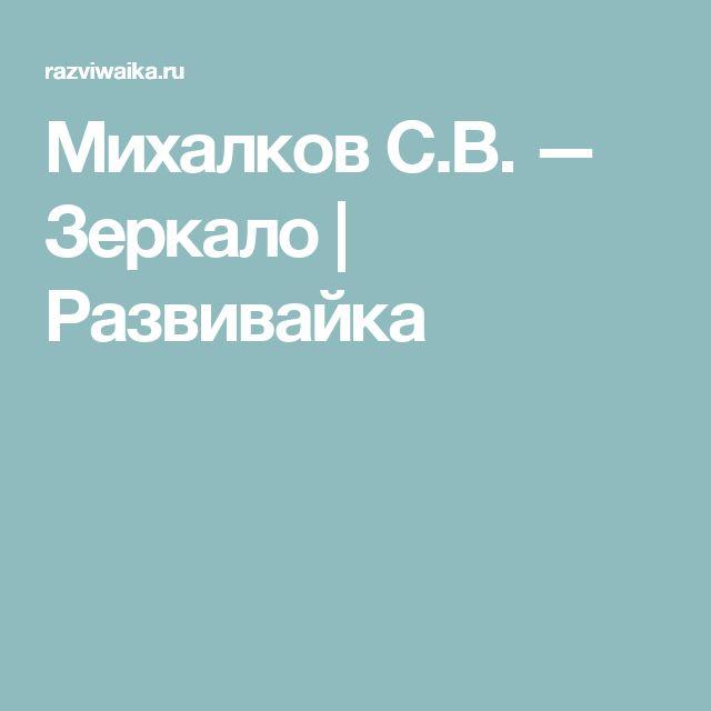 Михалков С.В. — Зеркало | Развивайка