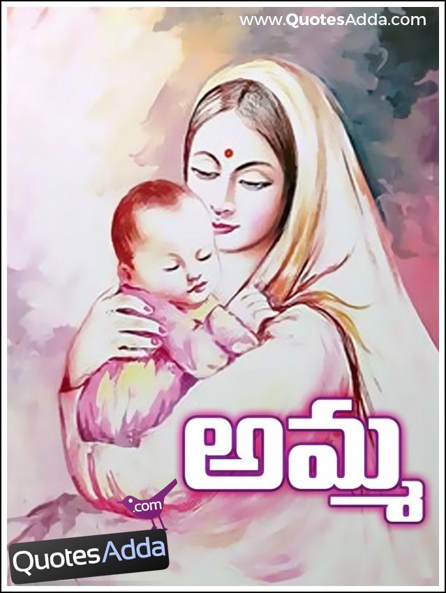 Amma Telugu Name Images and Best Photos 2622 | Quotes Adda.com