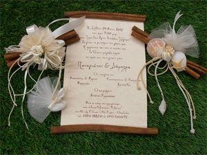 Προσκλητήρια Γάμου κανέλες