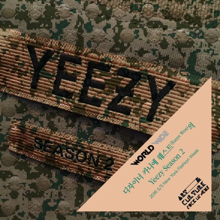 Art & Culture PICK UP NEWS∥디자이너 카니예 웨스트(Kanye West)의 Yeezy Season 2
