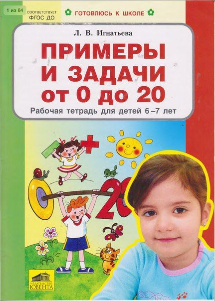 ПРИМЕРЫ И ЗАДАЧИ от 0 до 20. <br>Рабочая тетрадь для детей 6-7 лет, Игнатьева Л.В..<br><br> Чтобы всё посчитать и записать результаты счёта, необходимо знать числа, цифры и математические знаки.<br>Много-много лет назад наши предки не умели считать и не знали, что такое число и чем оно отличает..