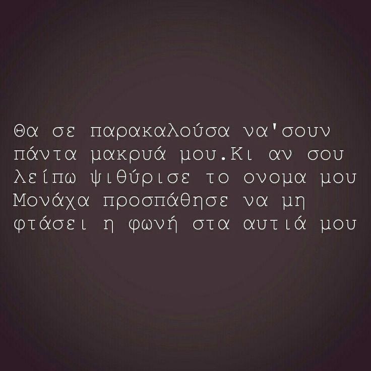 #greek #quotes