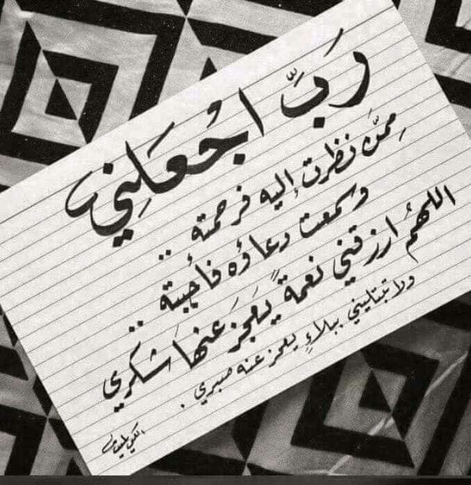 آمين يارب العالمين Funny Arabic Quotes Arabic Love Quotes Islamic Information