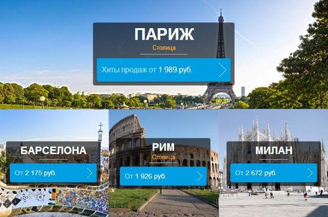 Горящие предложения для городов Париж и Лондон. Забронируйте, пока они не закончились!   Deals for cities Paris and London