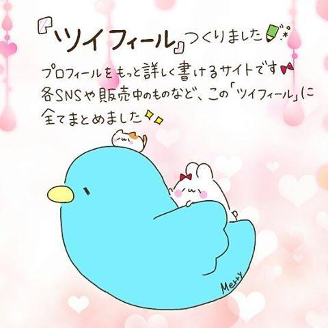 各サイトのURlを一つにまとめたいとずっと思っていたので作りました!✧*。⇒http://twpf.jp/Merry_6v6_9 変更があり次第更新していきます(*´ω`* )☆ . . . . . ゜ * . #ツイフィール #Twitter #Instagram #インスタ #インスタグラム #love #cute #鳥 #ばーど #bird #blue #ぶるー #ピンク #pink #はーと #ハート #うさぎ #ウサギ #ウサギ部 #ねこ部 #ねこ #ネコ #猫 #cat #rabbit #Pinterest