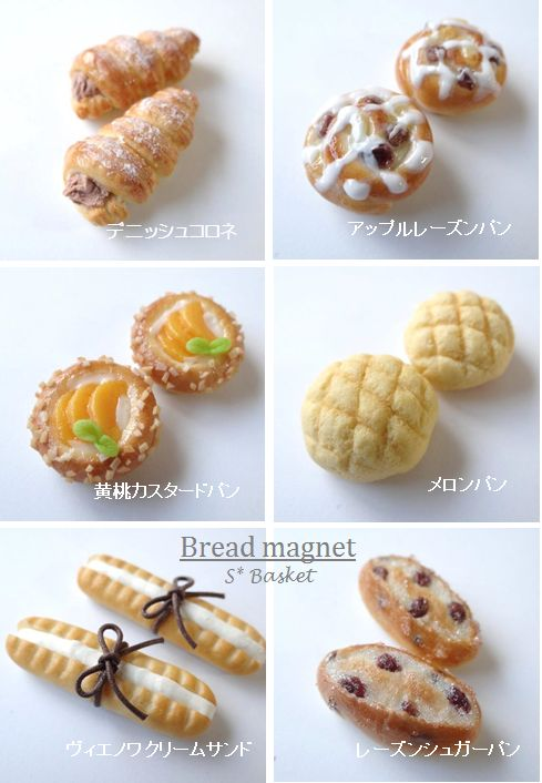 「マグネットセットNo.3」用パン焼けました♪|SWEETS BASKET (S*Basket)