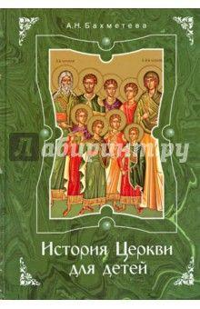 Александра Бахметева - История Церкви для детей обложка книги