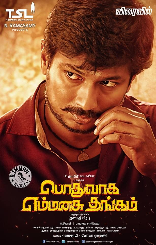 "First look from Udhayanidhi Stalin and Nivetha Pethuraj's ""Podhuvaaga Emmanasu Thangam"" reveals a fun-filled action entertainer."