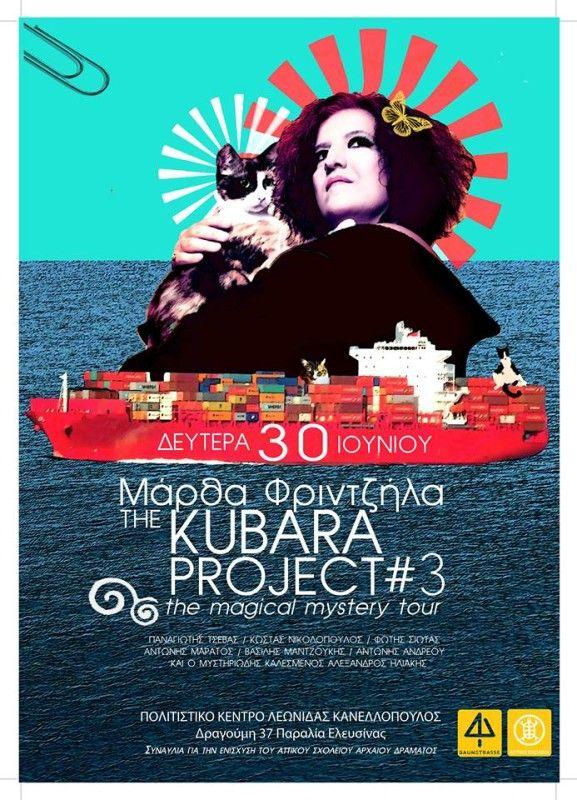 Μάρθα Φριντζήλα & The Kubara Project #3 the magical mystery tour Συναυλία για την ενίσχυση του Αττικού Σχολείου Αρχαίου Δράματος 30/6/14