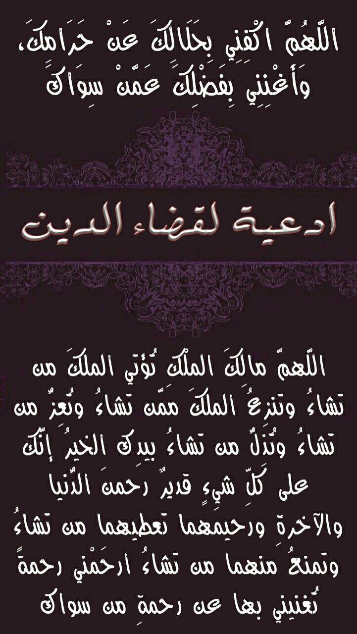 دعاء لقضاء الدين Islamic Quotes Quran Islamic Quotes Quotes