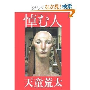 悼む人 by 天童荒太 Itamu Hito by Arata Tendo