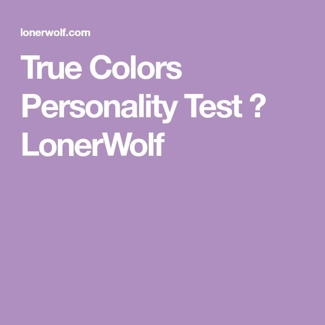 True Colors Personality Test ⋆ LonerWolf