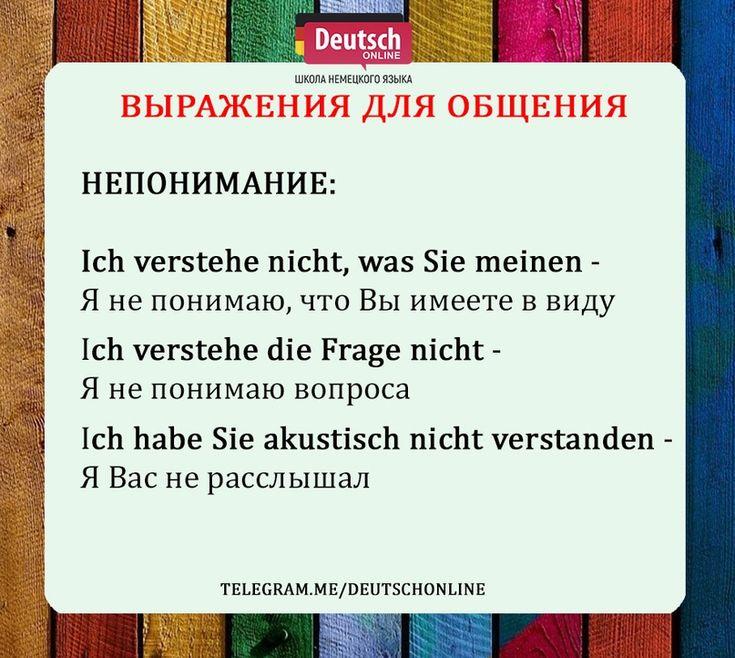 фразы пожелания на немецком