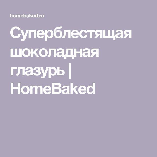 Суперблестящая шоколадная глазурь | HomeBaked