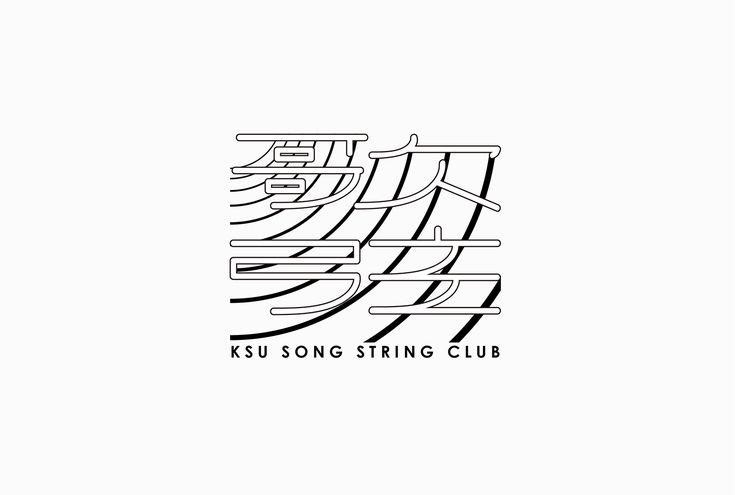 KSU song string club-Tshirt on Behance